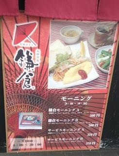 太郎茶屋鎌倉