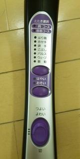タタキチョッパーEV2610